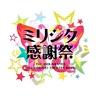 ミリシタ感謝祭 本日開催!!