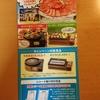 【20/07/31】イワタニ 神戸牛1kgプレゼントキャンペーン【レシ/はがき】