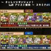 【パズドラ】 育成スペシャル チャレンジダンジョンLv9