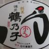博多 銘菓 鶴乃子