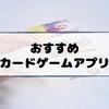 【本格】カードバトル TCG|おすすめゲームアプリランキング