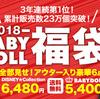 売切れ御免!【BABYDOLL】2018年福袋予約販売開始