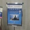 東京マインドフルネスセンターに行ってきました