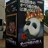 劇団四季「オペラ座の怪人」静岡公演