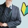 税理士事務所に未経験30代から転職できますか?
