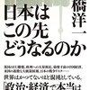 日本のこのままの経済状況だと財政破綻しちゃうなんて、ウソです!