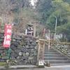 またまた「一勝地神社」行ってきた!