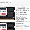 iMac 5K Late 2015のメモリ16GBが5,900円になっているのを発見 → LINE Payプラチナランク3%還元で買うか迷う