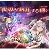 【キンスレ】英雄の殿堂に到着っ!!ストーリーが面白くて、ゲームが捗るでぇ( ≧∀≦)ノ