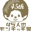 プラススクレートで「45人のモンチッチ展」開催!