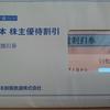 JR西日本 株主優待(1000株)期間延長あり