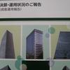 日本ビルファンド投資法人 分配金(第39期)
