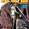「Role&Roll」Vol.117に『エクリプス・フェイズ』と中世コラム、「SF Prologue Wave」の山口優さん&小珠泰之介さん新作