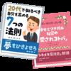 ビジネス書初心者向けの作者4名(男性向け)