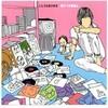 いしうらまさゆき2nd Album『愛すべき音楽よ』リリースインフォ