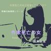 作家死亡の女/Woman of writer death/長束直哉
