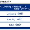 TOEIC第217回(2017年1月29日実施分)オンライン結果照会