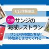 【USJ体験感想】サンジの海賊レストラン2018~サンジや仲間たちが終始楽しませてくれる~