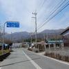 高島市 マキノ白谷温泉 八王子荘