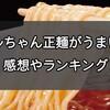 【袋麺】マルちゃん正麺がおいしい|食べ比べて感想とランキングを作った
