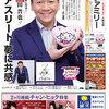 読売ファミリー3月8日号インタビューは、くりぃむしちゅー 上田晋也さんです