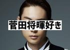 菅田将暉が好きすぎんのよね2019