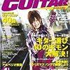 Go! Go! GUTAR 2009 1月号