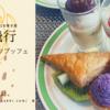 川崎日航ホテル 夜間飛行 秋の収穫スイーツブッフェ2019年9月 ブログ