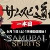 配信は全4回「SAMURAI SPIRITS」の最新情報を毎週届ける番組  「サムスピ道場」が6月1日より毎週配信開始が決定!!