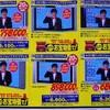 2003年3月のTVの値段