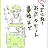 育児・我が子との攻防カルタ【ね】~【の】