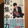 【書評】メンタリストDaiGo「自分を操る超集中力」を読んで学んだこと!集中するのに才能はいらない。