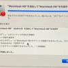 Mac初期化 カーネルパニックで強制再起動が止まらないとき