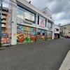 9月30日 新台入替でダイナマイトキングin沖縄1/5ver.他が入った横浜市のアマテラスに行ってきました。