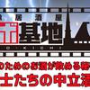 【ロボオタ歓喜】池袋にロボアニメが見れる居酒屋『ロボ基地』誕生!!