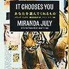 『あなたを選んでくれるもの』ミランダ・ジュライ