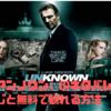 【映画】『アンノウン』のネタバレなしのあらすじと無料で観れる方法!