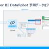 CData Excel Add-in for DataRobot を使って、Excel からDataRobot 予測データにアクセス