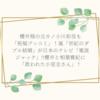 櫻井翔の元カノ小川彩佳も「祝福ブッコミ」!嵐「世紀のダブル結婚」が日本のテレビ「電波ジャック」!!櫻井と相葉雅紀に「救われた小室圭さん」!