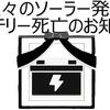 バッテリー、無事昇天される【土地開拓記#5】