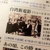 映画『台湾新電影時代』(台湾巨匠傑作選)鑑賞記録
