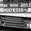 今更だけどMac mini 2012の上段HDDをSSDに換装! 参考サイトを見ながらでもちょっとつまずいたので、それも含めて解説を載せておきます。