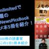 KindleUnlimited(キンドルアンリミテッド)で読み放題の幻冬舎NewsPicsBookオススメ本5冊を動画で紹介