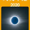 パワーアップした天文データ集「天文年鑑2020年版」