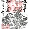 九頭龍神社(東京都・檜原村)の御朱印