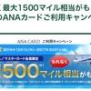忘れずエントリーを!ANA  VISA/マスターカード100万円利用で最大1,500マイル