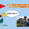メンヘラ彼女に振られた悔しさをバネにヒッチハイクで全国を旅した話 4日目 (神戸〜博多)