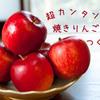 テキトーに作ってもなぜかおいしく出来る「超カンタン焼きりんご」の作り方
