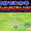 【ピカブイ】2分でわかる!野生の色違いポケモン出現!