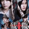 映画「残穢」日本ホラー最高!怖すぎ!あらすじ、感想、ネタバレあり。